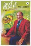 Thumbnail image of Book യാദ് ന ജായേ
