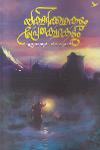 Thumbnail image of Book Yakshikkathakalum Prethakathakalum