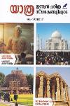 Thumbnail image of Book യാത്ര ഇന്ത്യന് ചരിത്ര സ്മാരകങ്ങളിലൂടെ