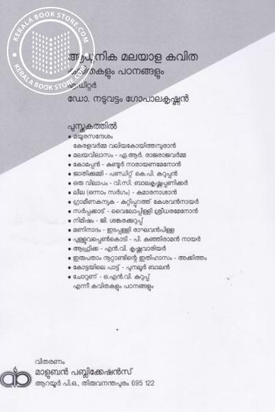 back image of ആധുനിക മലയാള കവിത