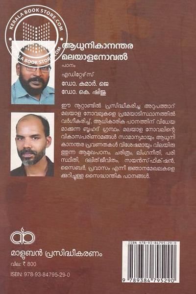 back image of Adhunikananthara Malayala Novel