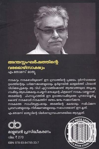 back image of Anthasangharshathinte Varamozhi Sakshyam