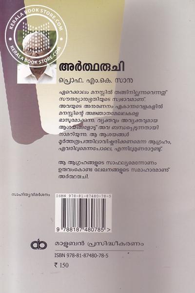 back image of Ardharuchi