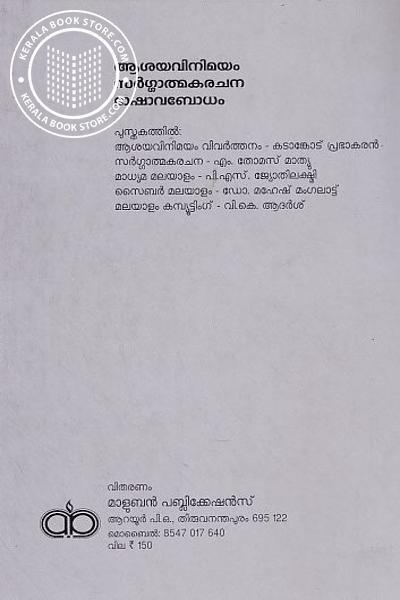back image of ആശയ വിനിമയം സര്ഗ്ഗാത്മക രചന ഭാഷാവബോധം