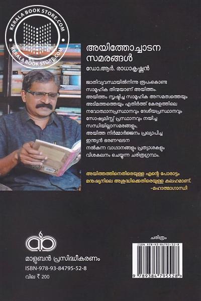back image of അയിത്തോച്ചാടന സമരങ്ങള്