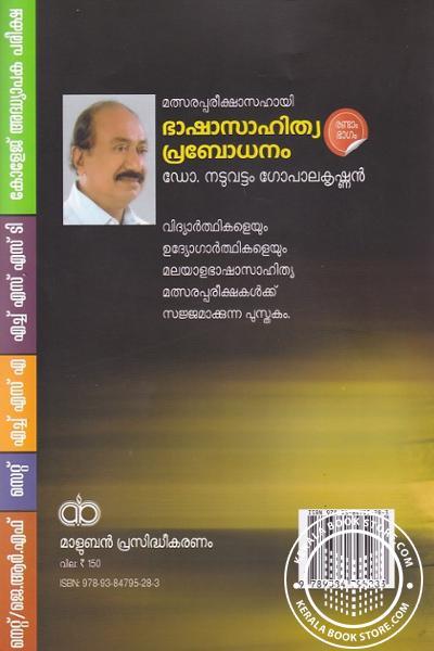 back image of ഭാഷാസാഹിത്യ പ്രബോധനം ഭാഗം - 2