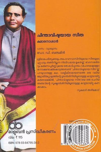 back image of ചിന്താവിഷ്ടയായ സീത - കുമാരനാശാന്
