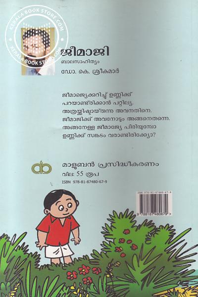 back image of ജീമാജി