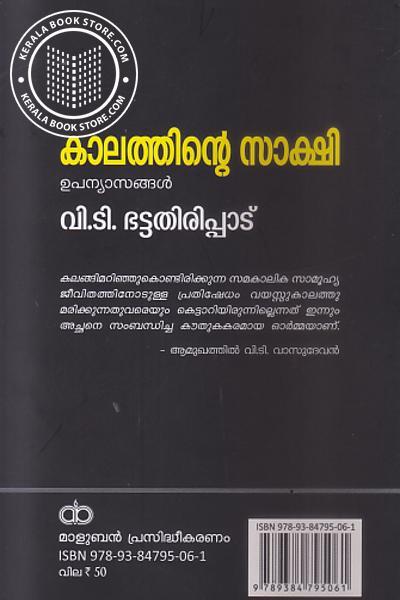 back image of Kalathinte Sakshi