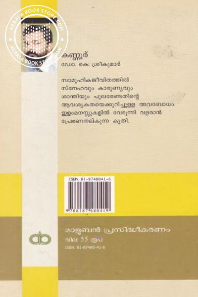 back image of കണ്ണൂര്‍
