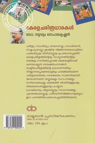back image of കേരള ചരിത്രധാരകള്