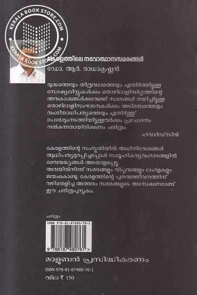 back image of Keralathile Navodhana Samarangal