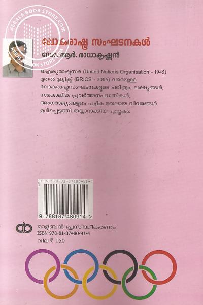 back image of ലോകരാഷ്ട്ര സംഘടനകള്