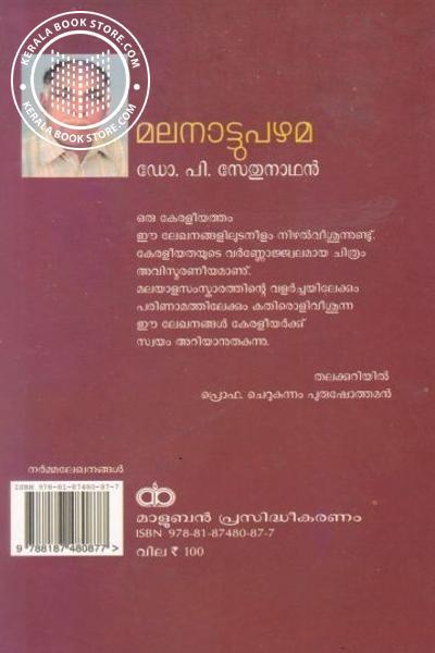 back image of മലനാട്ടുപഴമ