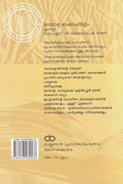 back image of മലയാള ഭാഷാ ചരിത്രം