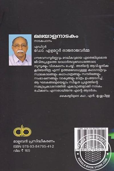 back image of മലയാള നാടകം