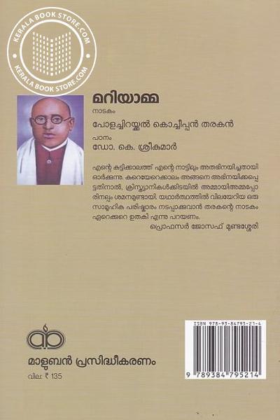 back image of മറിയാമ്മ