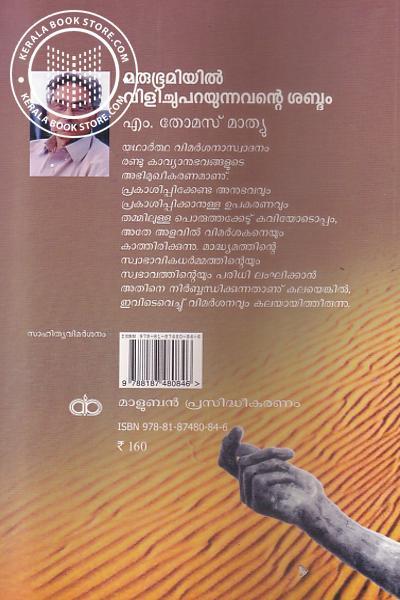 back image of Marubhoomiyil Vilichuparayunnavante Sabdam