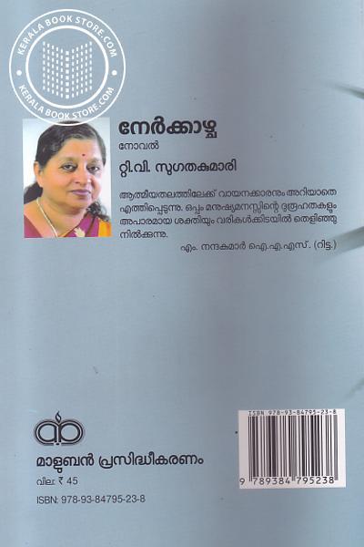 back image of Nerkazcha