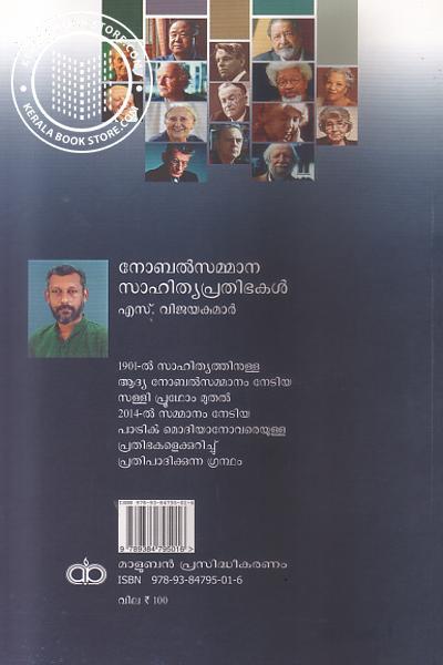 back image of നോബല്സമ്മാന സാഹിത്യ പ്രതിഭകള്