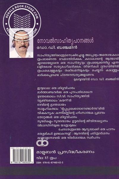 back image of നോവല് സാഹിത്യ പഠനങ്ങള്