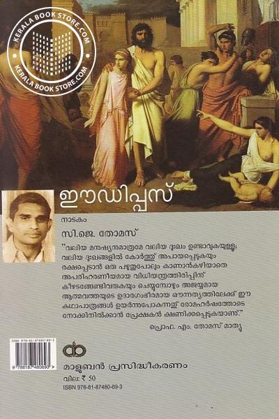 back image of ഈഡിപ്പസ്