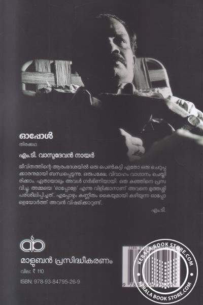 back image of ഓപ്പോള്