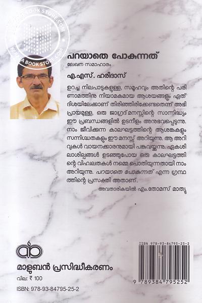back image of Parayathe Pokunnathu