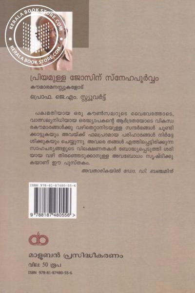 back image of പ്രിയമുള്ള ജോസിന് സ്നേഹപൂര്വ്വം