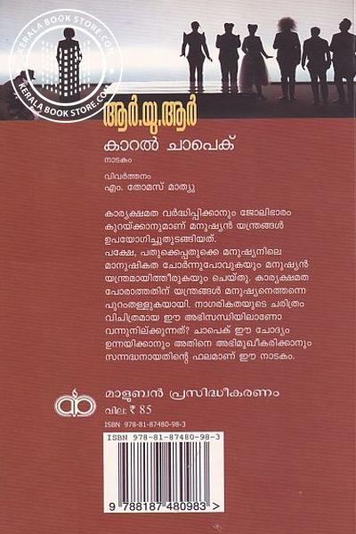 back image of ആര് യു ആര് - നാടകം