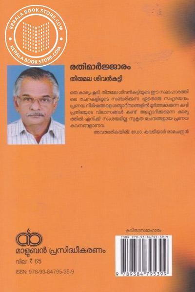back image of രതി മാര്ജ്ജരം