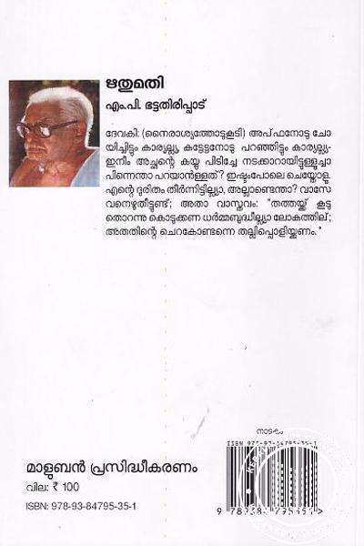 back image of ഋതുമതി