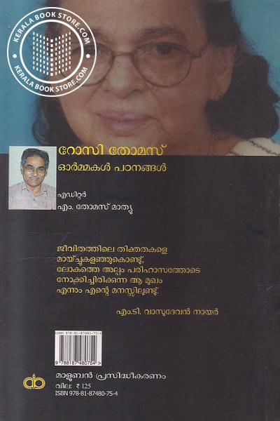 back image of Rosy Thomas Ormakal Padanagal