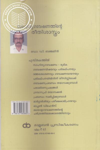 back image of Sahithya Gaveshanathinte Reethi Sasthram