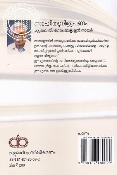 back image of സാഹിത്യനിരൂപണം