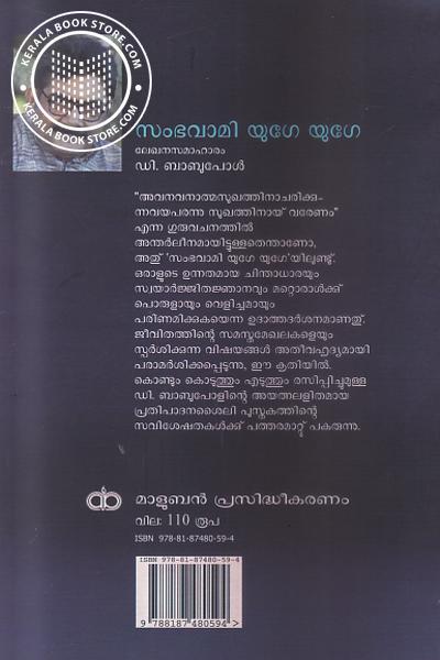 back image of സംഭവാമി യുഗേ യുഗേ