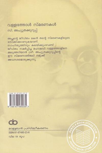back image of വള്ളത്തോള് സ്മരണകള്