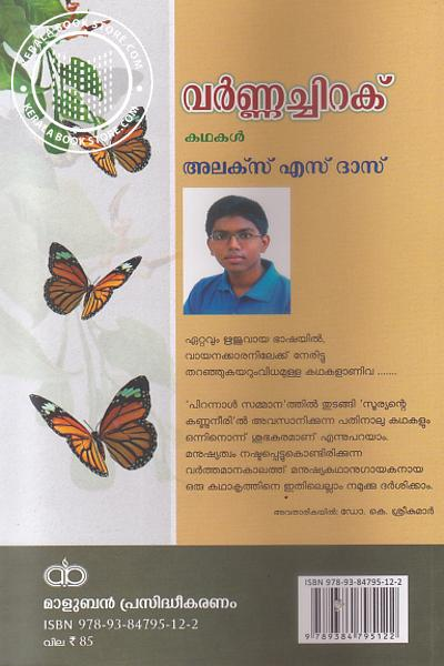 back image of വര്ണ്ണച്ചിറക്