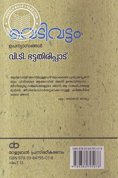 back image of വെടിവട്ടം