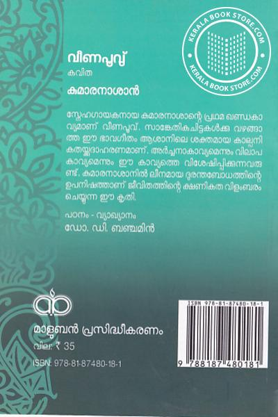 back image of Veenapoove