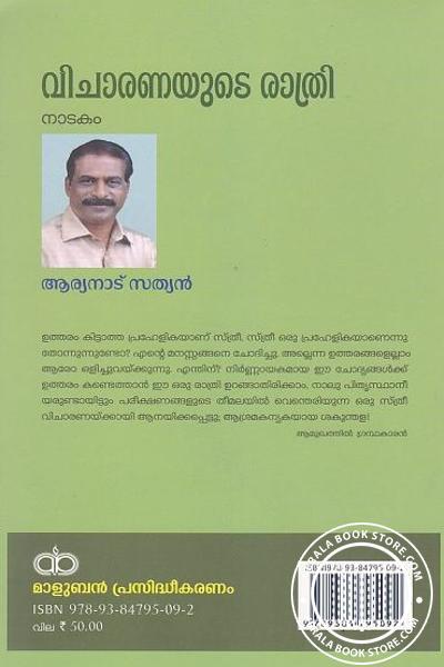 back image of Vicharanayude Ratri