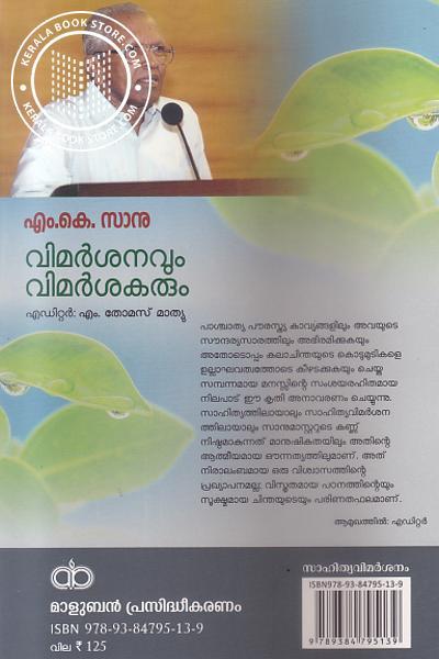 back image of Vimarsanavum Vimarsakarum