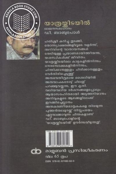 back image of യാത്രക്കിടയില്
