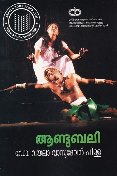 Cover Image of Book ആണ്ടുബലി