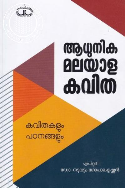 Cover Image of Book Adhunika Malayala Kavitha