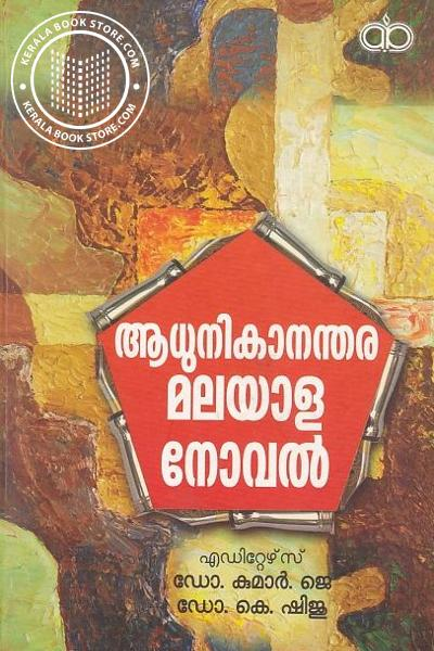 Cover Image of Book Adhunikananthara Malayala Novel