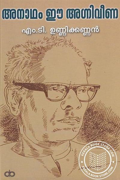 Cover Image of Book അനാഥം ഈ അഗ്നിവീണ
