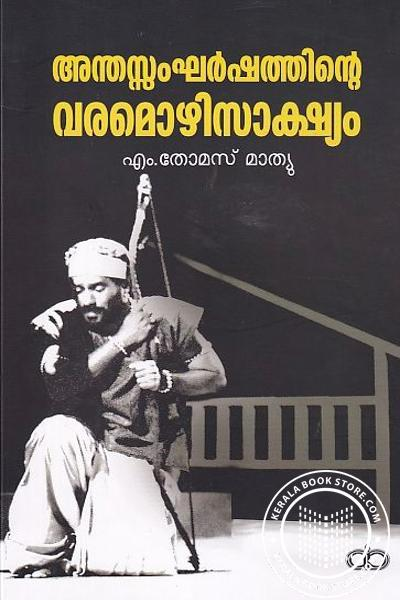 Cover Image of Book Anthasangharshathinte Varamozhi Sakshyam