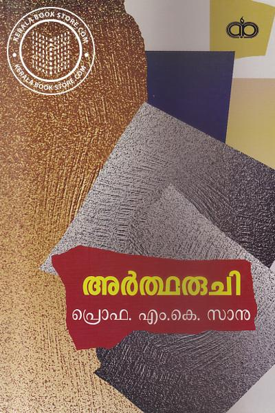 Cover Image of Book Ardharuchi