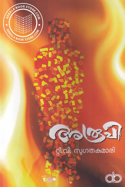 Cover Image of Book അരൂപി